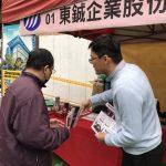 最新消息~第一屆危老都更博覽會~東鋮企業(股)公司進駐設攤提供民眾免費諮詢
